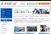 神奈川県横浜(綾瀬市)の解体工事は株式会社 三和にお任せ!