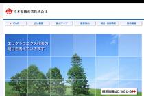 杉本電機産業株式会社 -