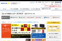 フレッツ光メンバーズクラブ  特典いっぱい!会員登録無料|フレッツ光メンバーズクラブ|フレッツ公式|NTT東日本
