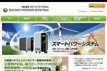 株式会社スマートパワーシステム