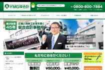 神奈川県横浜市緑区の税理士事務所 YMG林会計