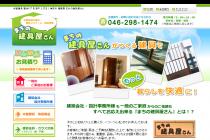 木製建具 室内ドア 引き戸 ふすま|神奈川 相模原 まちの建具屋さん