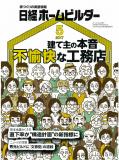 日経ホームビルダー表紙