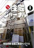 住宅ジャーナル(表紙)