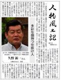 人物風土記18.8.23