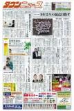 タウンニュース・さがみはら中央区版1月30日(木)号
