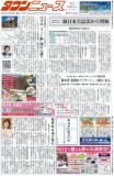 (タウンニュース)Air断記事(中央区版・表紙)